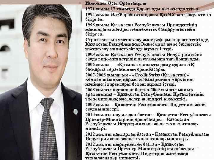 Исекешев Әсет Өрентайұлы 1971 жылы 17 тамызда Қарағанды қаласында туған. 1994 жылы Әл-Фараби