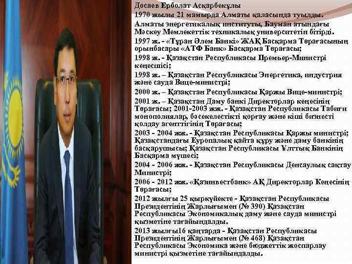 Досаев Ерболат Асқарбекұлы 1970 жылы 21 мамырда Алматы қаласында туылды. Алматы энергетикалық институты,