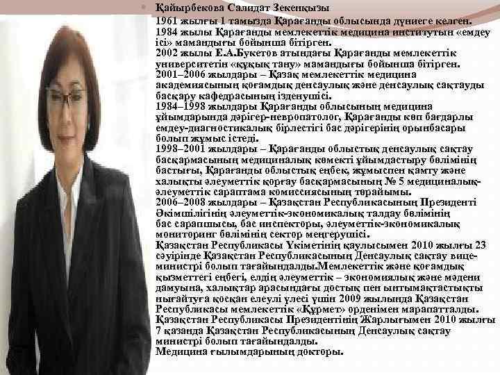 Қайырбекова Салидат Зекенқызы 1961 жылғы 1 тамызда Қарағанды облысында дүниеге келген. 1984 жылы