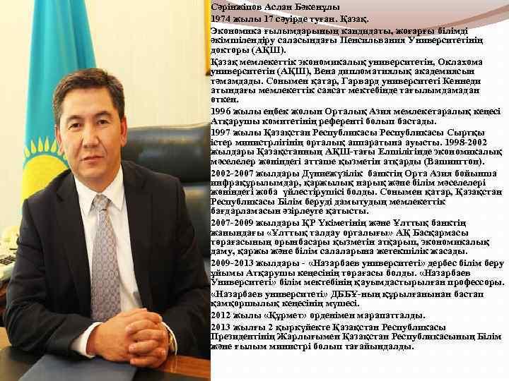 Сәрінжіпов Аслан Бәкенұлы 1974 жылы 17 сәуірде туған. Қазақ. Экономика ғылымдарының кандидаты, жоғарғы