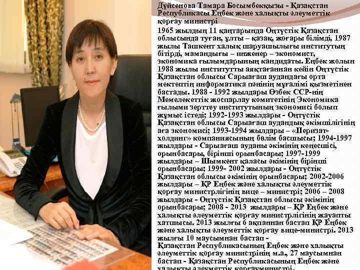 Дүйсенова Тамара Босымбекқызы - Қазақстан Республикасы Еңбек және халықты әлеуметтік қорғау министрі 1965