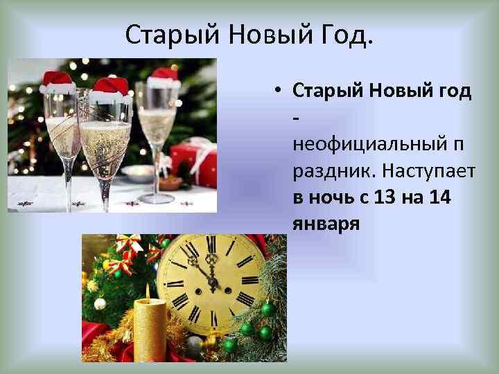 Старый Новый Год. • Старый Новый год - неофициальный п раздник. Наступает в ночь