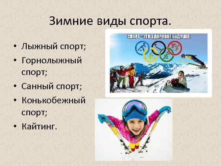 Зимние виды спорта. • Лыжный спорт; • Горнолыжный спорт; • Санный спорт; • Конькобежный