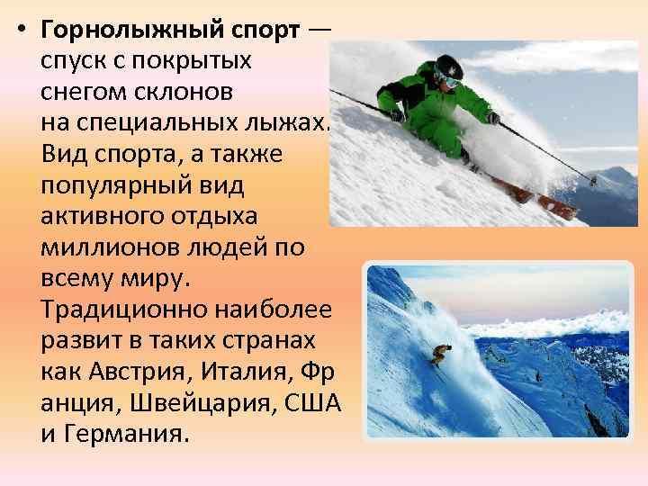 • Горнолыжный спорт — спуск с покрытых снегом склонов на специальных лыжах. Вид