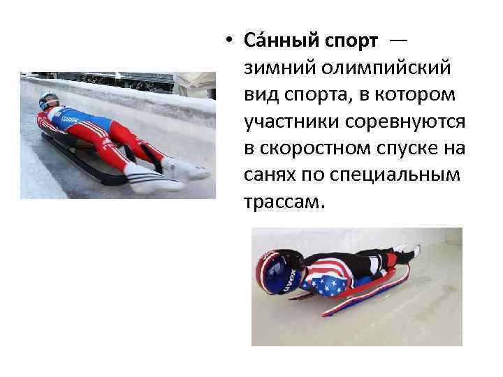 • Са нный спорт — зимний олимпийский вид спорта, в котором участники соревнуются