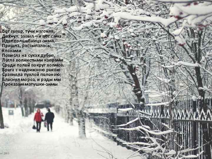 Вот север, тучи нагоняя, Дохнул, завыл – и вот сама Идет волшебница-зима, Пришла, рассыпалась;