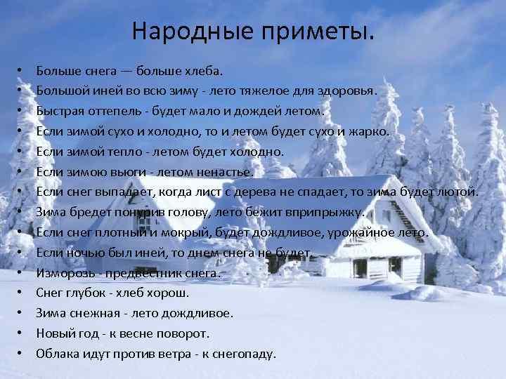 Народные приметы. • • • • Больше снега — больше хлеба. Большой иней во