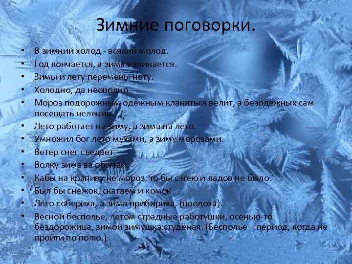 Зимние поговорки. • • • • В зимний холод - всякий молод. Год кончается,