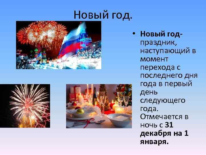 Новый год. • Новый год- праздник, наступающий в момент перехода с последнего дня года