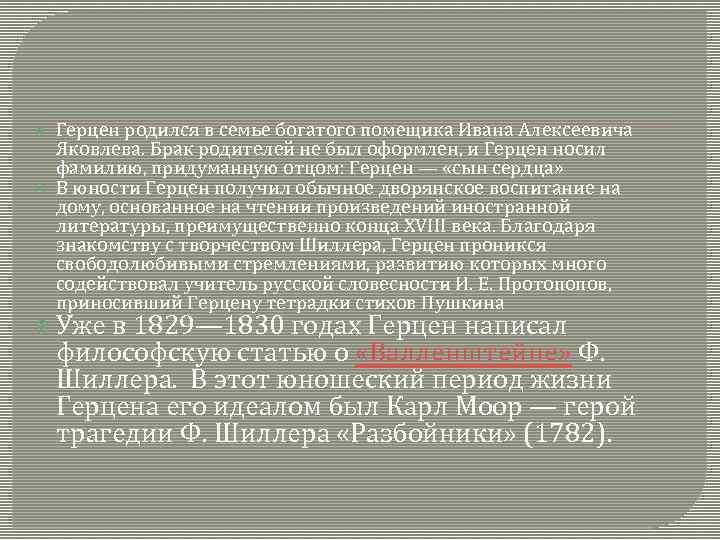 Герцен родился в семье богатого помещика Ивана Алексеевича Яковлева. Брак родителей не был