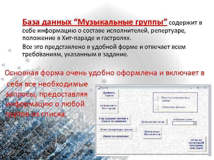 """База данных """"Музыкальные группы"""" содержит в себе информацию о составе исполнителей, репертуаре, положение в"""