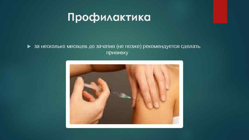 Профилактика за несколько месяцев до зачатия (не позже) рекомендуется сделать прививку