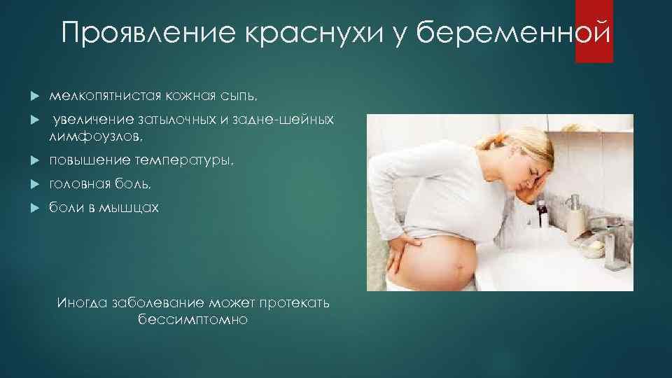 Проявление краснухи у беременной мелкопятнистая кожная сыпь, увеличение затылочных и задне-шейных лимфоузлов, повышение температуры,