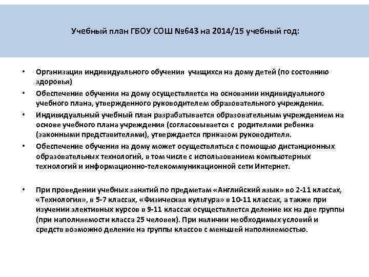 Учебный план ГБОУ СОШ № 643 на 2014/15 учебный год: • • • Организация
