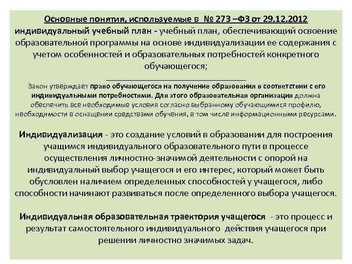 Основные понятия, используемые в № 273 –ФЗ от 29. 12. 2012 индивидуальный учебный план