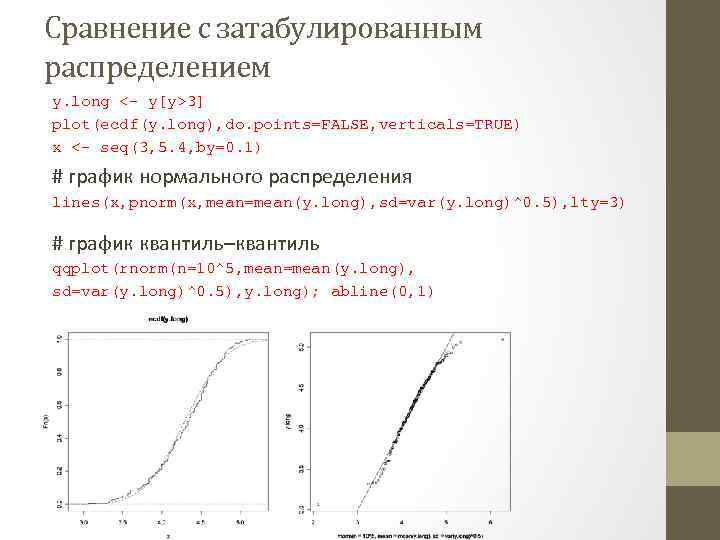 Сравнение с затабулированным распределением y. long <- y[y>3] plot(ecdf(y. long), do. points=FALSE, verticals=TRUE) x