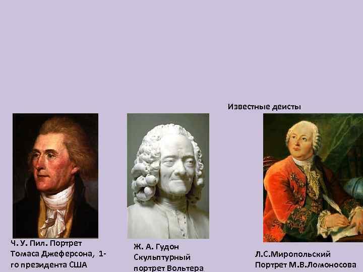 Известные деисты Ч. У. Пил. Портрет Томаса Джеферсона, 1 го президента США Ж. А.