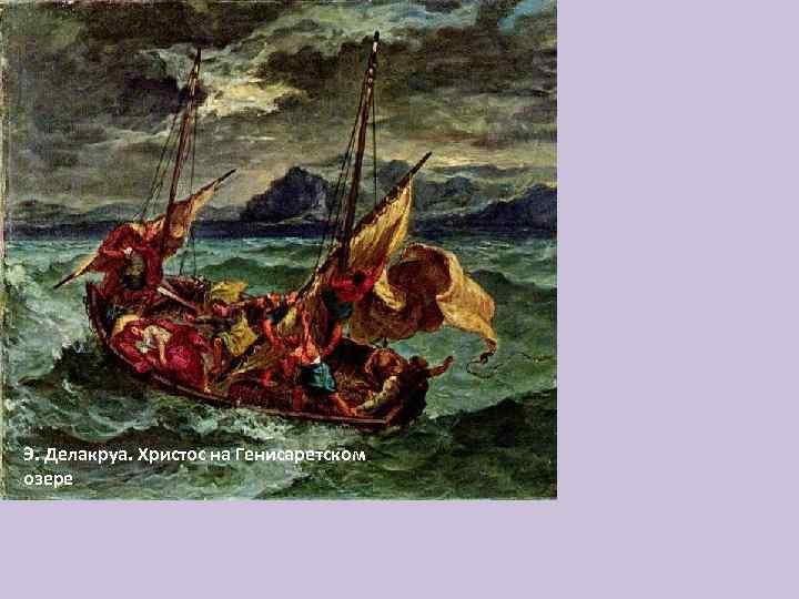 Э. Делакруа. Христос на Генисаретском озере