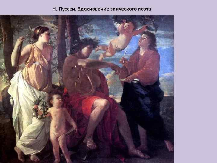 Н. Пуссен. Вдохновение эпического поэта