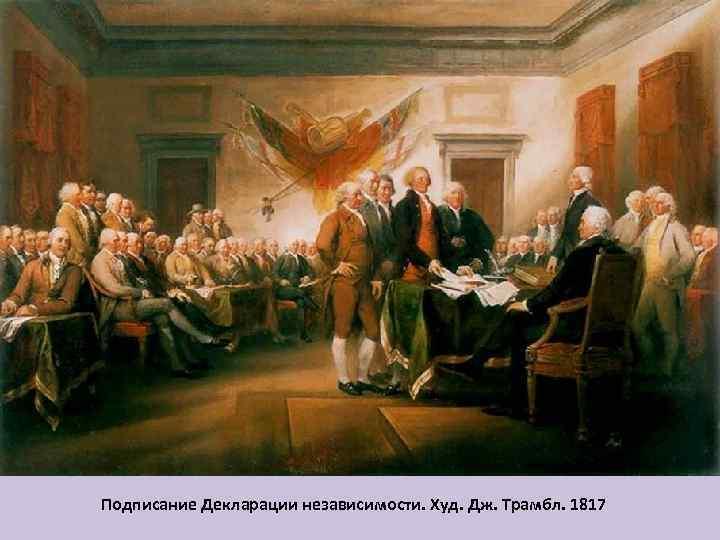 Подписание Декларации независимости. Худ. Дж. Трамбл. 1817