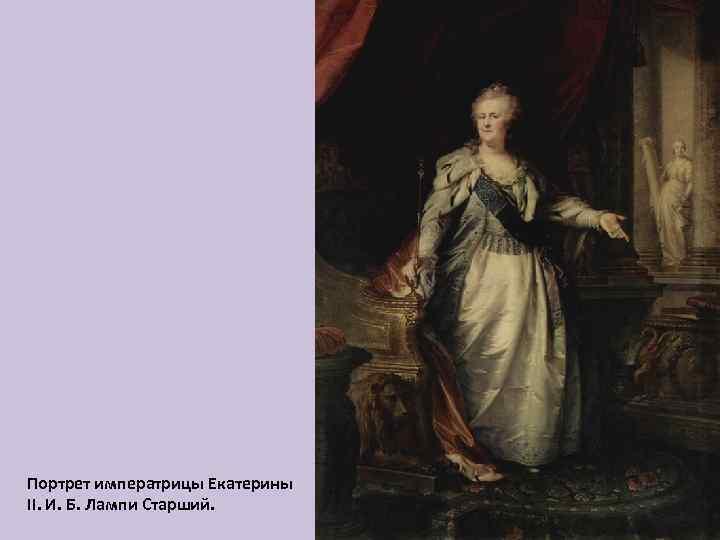 Портрет императрицы Екатерины II. И. Б. Лампи Старший.