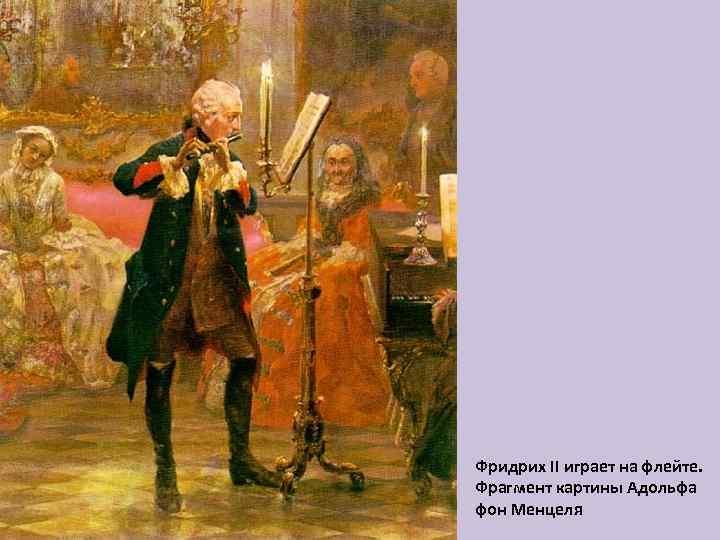 Фридрих II играет на флейте. Фрагмент картины Адольфа фон Менцеля