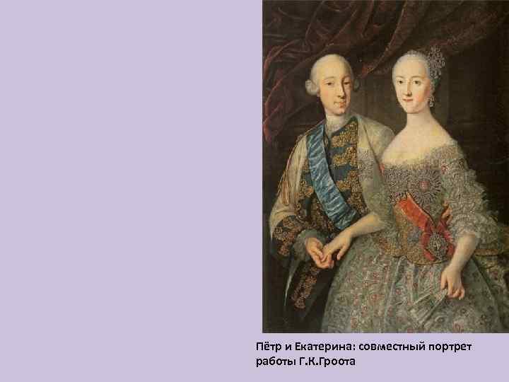 Пётр и Екатерина: совместный портрет работы Г. К. Гроота