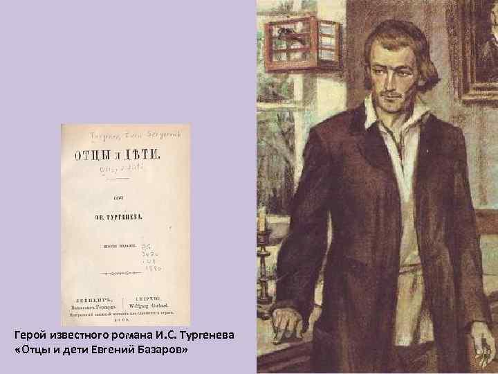 Герой известного романа И. С. Тургенева «Отцы и дети Евгений Базаров»
