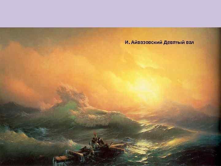 И. Айвазовский Девятый вал