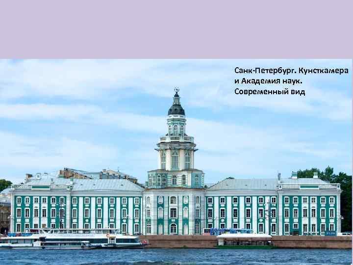 Санк-Петербург. Кунсткамера и Академия наук. Современный вид