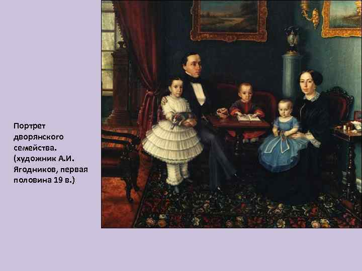 Портрет дворянского семейства. (художник А. И. Ягодников, первая половина 19 в. )