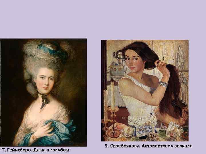Т. Гейнсборо. Дама в голубом З. Серебрякова. Автопортрет у зеркала
