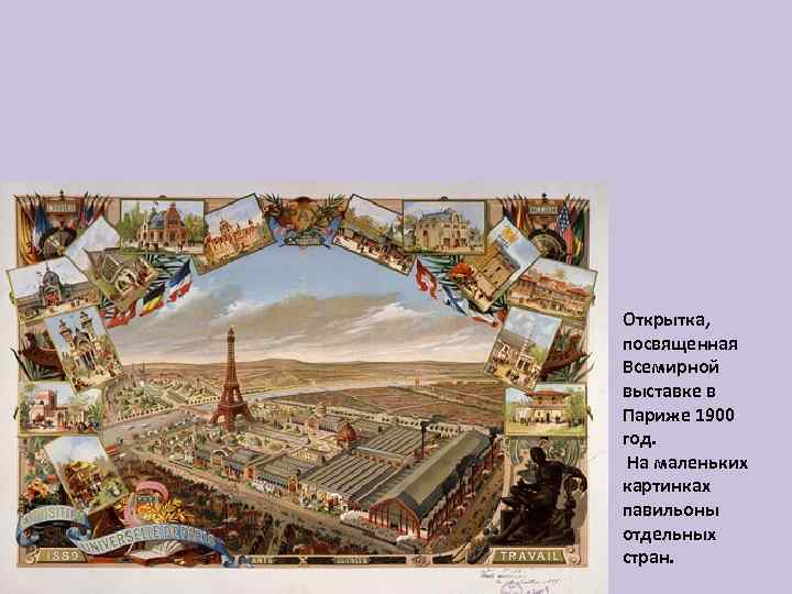Открытка, посвященная Всемирной выставке в Париже 1900 год. На маленьких картинках павильоны отдельных стран.