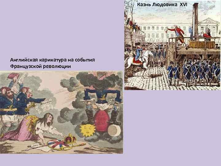Казнь Людовика XVI Английская карикатура на события Французской революции