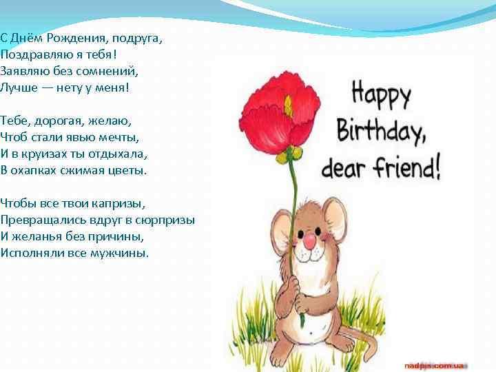 С Днём Рождения, подруга, Поздравляю я тебя! Заявляю без сомнений, Лучше — нету у
