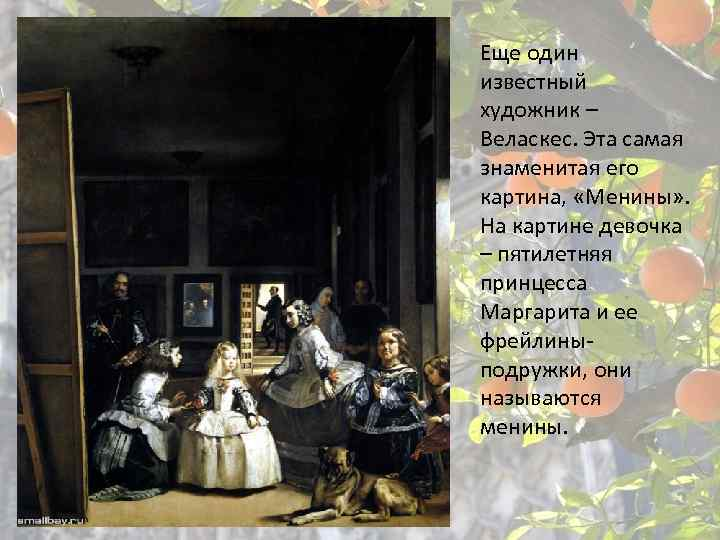 foucault las meninas essay The pigment analysis of las meninas reveals the unusual and original use of colour by velázquez in his best michel foucault, velázquez, las meninas: essay.