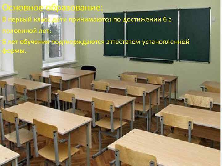 Основное образование: В первый класс дети принимаются по достижении 6 с половиной лет. 8