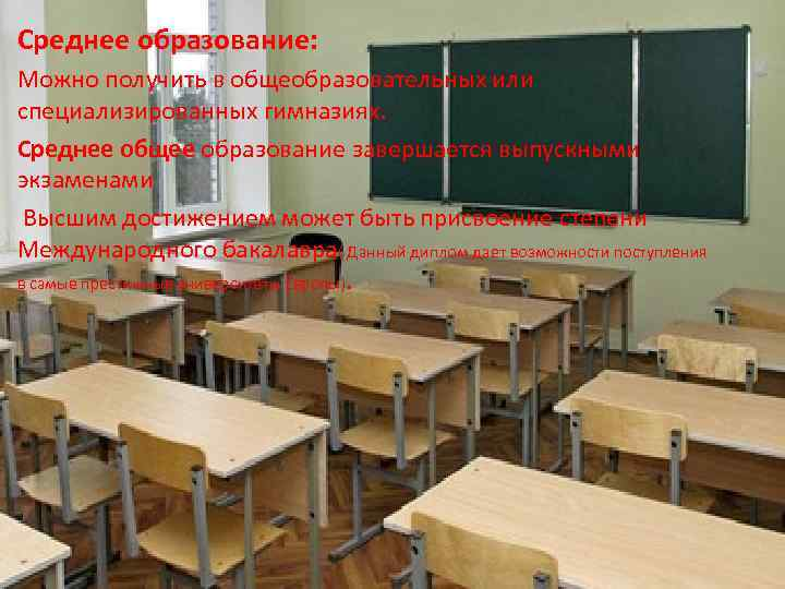 Среднее образование: Можно получить в общеобразовательных или специализированных гимназиях. Среднее общее образование завершается выпускными