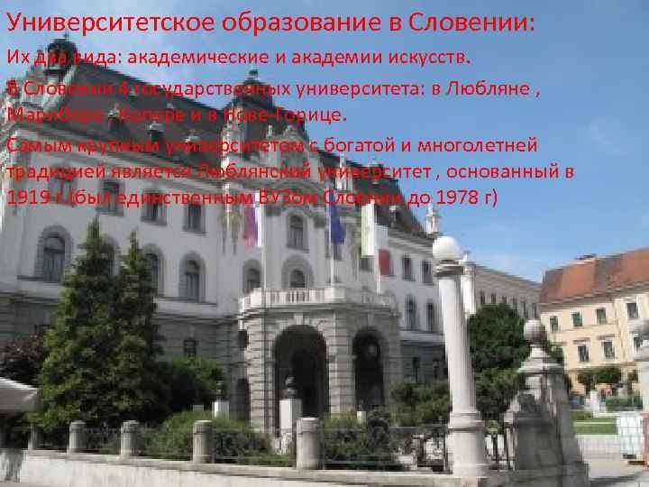 Университетское образование в Словении: Их два вида: академические и академии искусств. В Словении 4