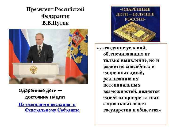 Президент Российской Федерации В. В. Путин Одаренные дети — достояние нации Из ежегодного послания