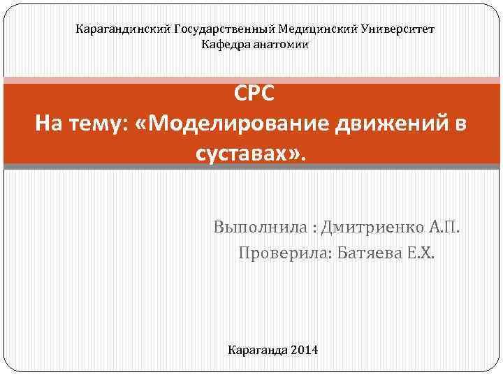 Карагандинский Государственный Медицинский Университет    Кафедра анатомии