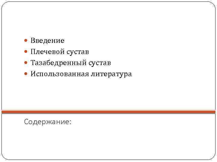 Введение  Плечевой сустав  Тазабедренный сустав  Использованная литература Содержание: