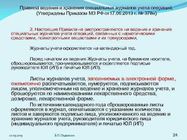 О порядке представления сведений о деятельности, связанной с