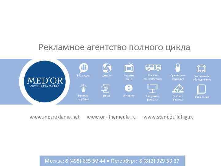Реклама в интернете рекламное агентство полного цикла реклама сайта заказать