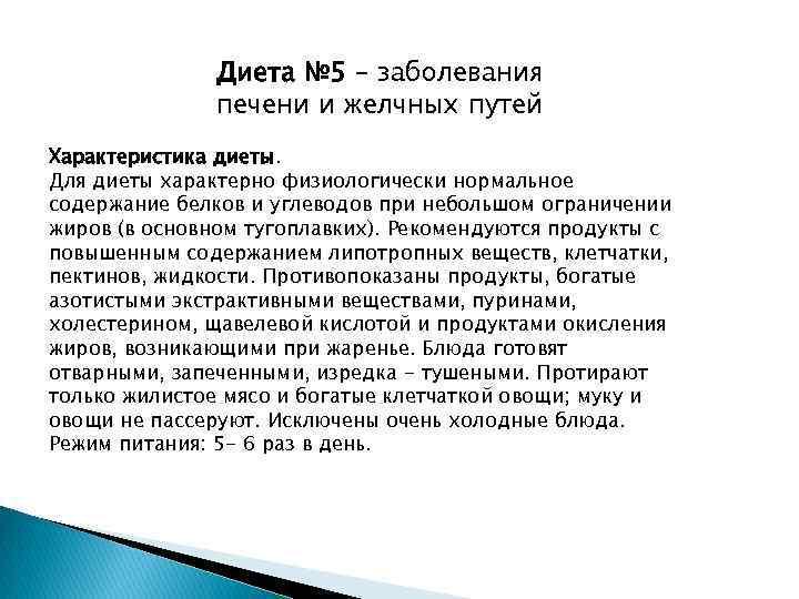 Диета 10 Исключения. Диета №10 (диетический стол №10), разрешенные, запрещенные продукты