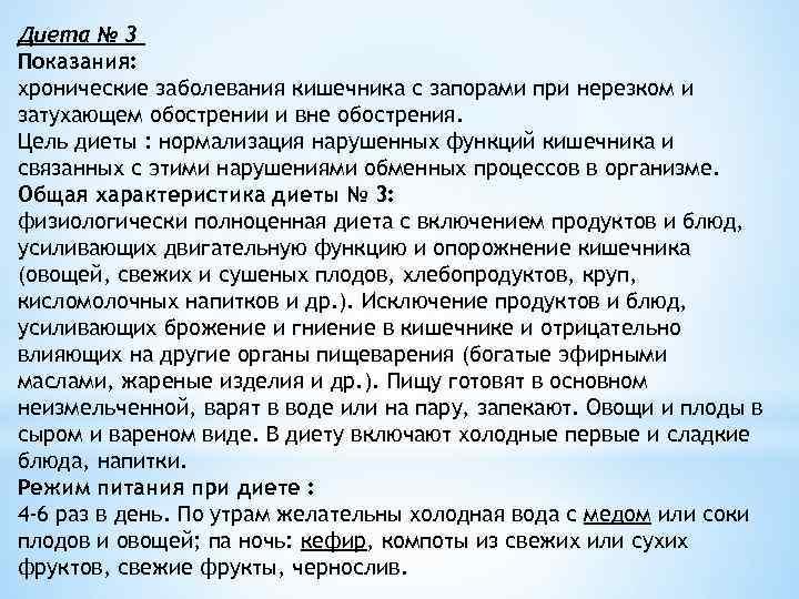 Колит Диета Стол 3