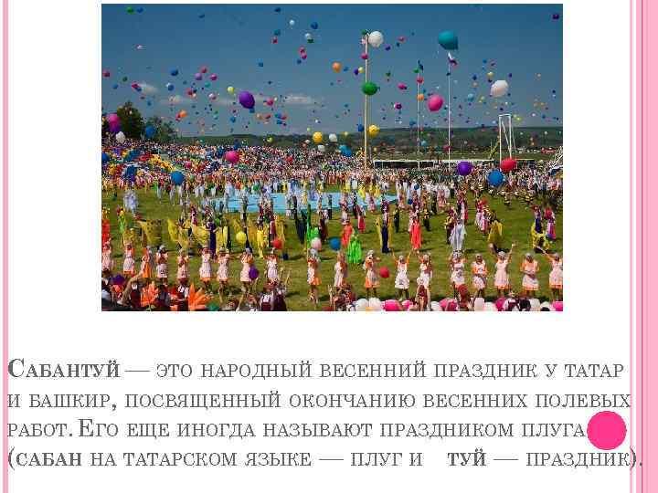 Поздравления на сабантуй на татарском языке 17