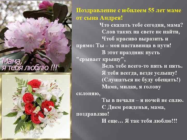 Оригинальное поздравление мамы с юбилеем 55 лет от сына