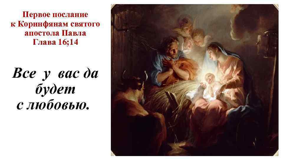 поздравление о любви по апостолу павлу отец семейства всегда