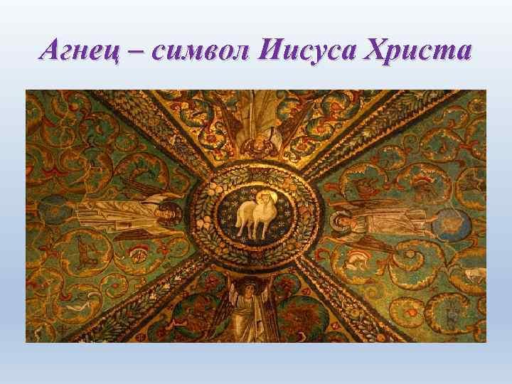 Агнец – символ Иисуса Христа
